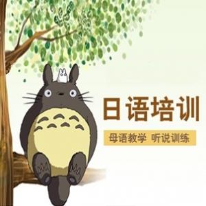 太原日语培训