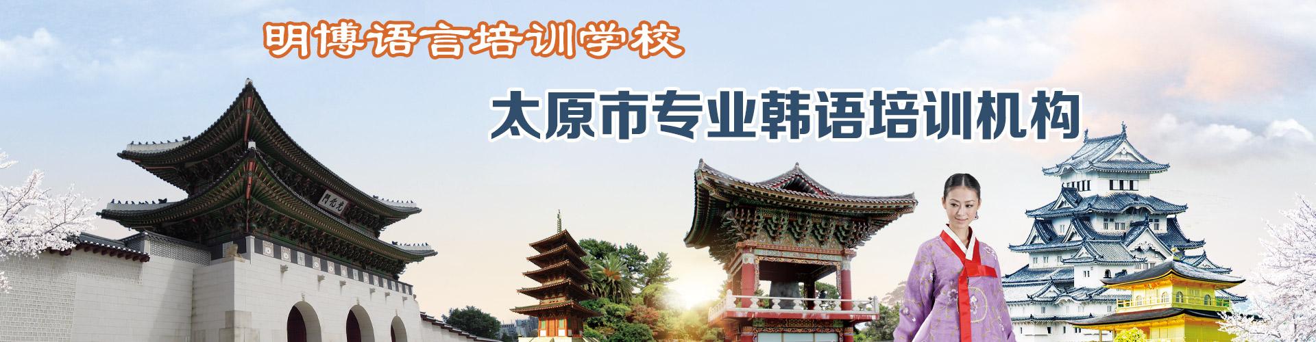 太原名博语言培训学校